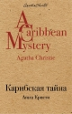 Карибская тайна